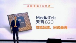 MediaTek 天玑820发布:同级最强5G Redmi 10X首发