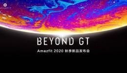 Amazfit 2020 秋季新品发布会:黄汪携Amazfit GTR 2、GTS 2亮相