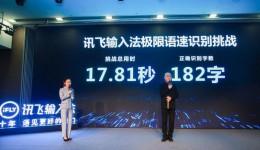 讯飞输入法PK方清平 当最快输入法识别遭遇说中文最快的人