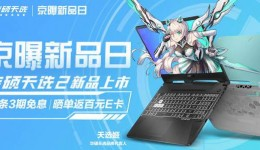 华硕天选2游戏本正式发布:240Hz刷新率+RTX3070