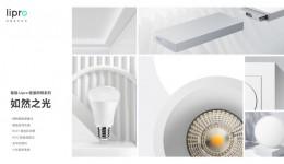 如然之光,魅族 Lipro 智能家居发布首期健康照明系列