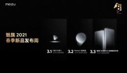开启行业B面,魅族将于3月2日-3日发布Flyme 9和18系列5G双旗舰