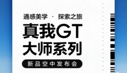 通感美学极致之作 realme真我GT大师系列7月21日发布