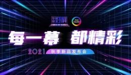 2021华硕秋季新品发布会,实力领衔高光时刻