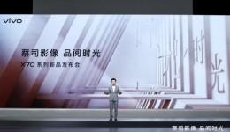 蔡司影像,品阅时光 年度影像旗舰vivo X70系列正式发布