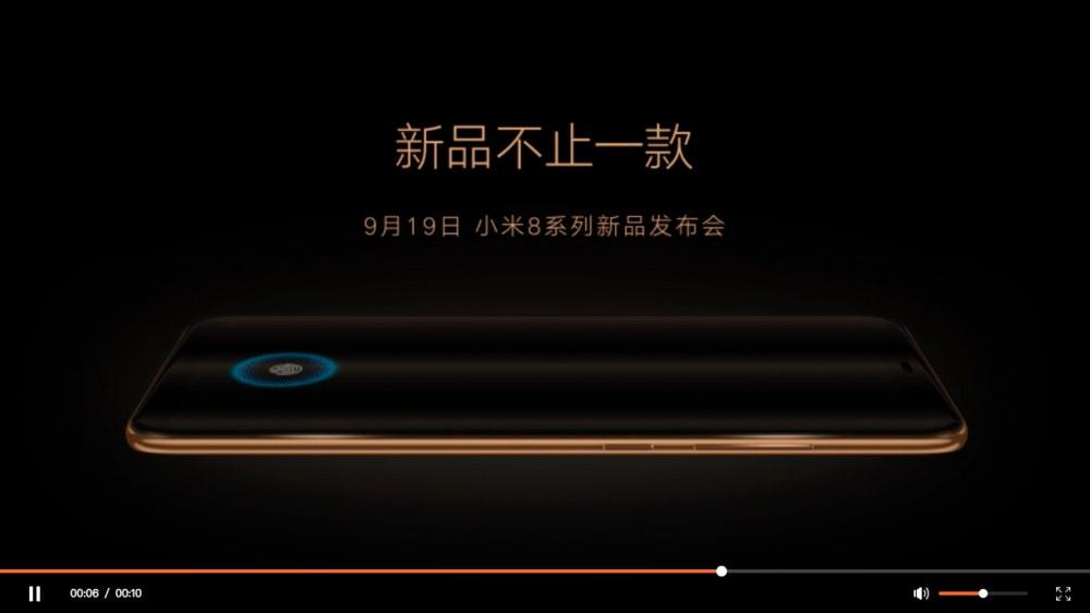 """搭载屏幕指纹 小米8""""无敌版""""于19日发布"""