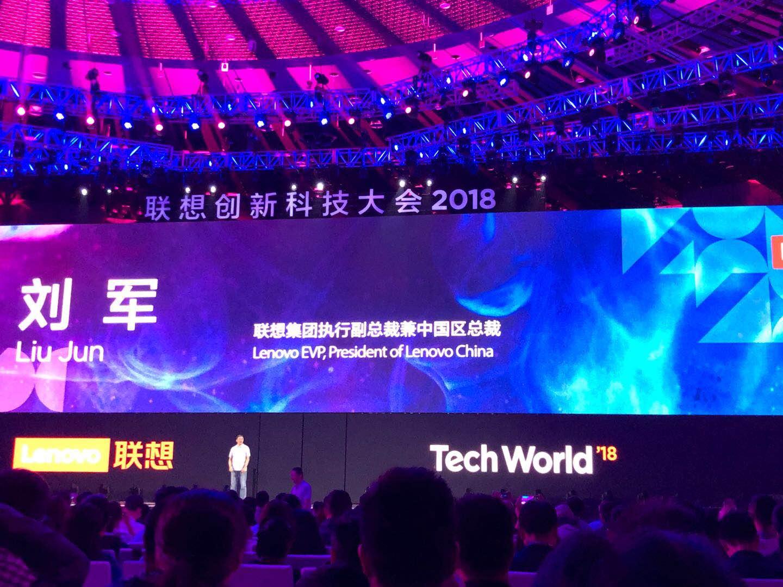刘军:联想10亿支持合作伙伴 打造智能物联开放生态