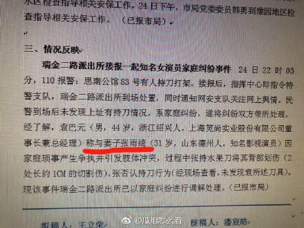 警方确认:网曝张雨绮和丈夫袁巴元发生肢体冲突为真