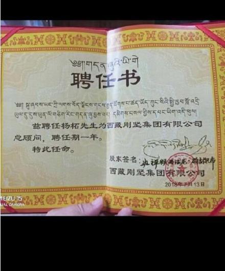 有媒体称杨柘已经从魅族离职,并已经从魅族企业钉钉退出。