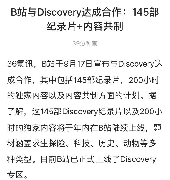 亚文化向主流文化的升级,B站牵手Discovery合作