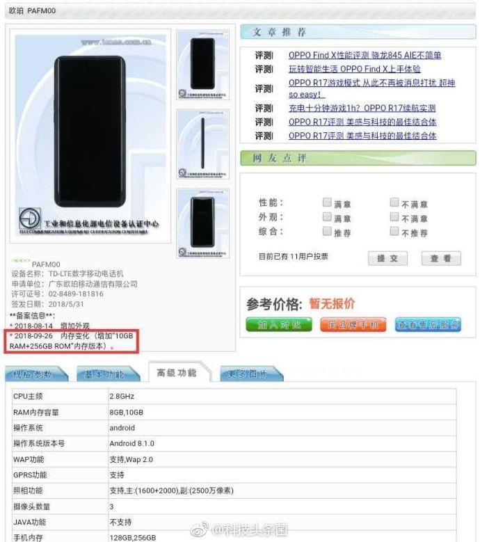 网友爆料:10G运存版oppo FindX工信部