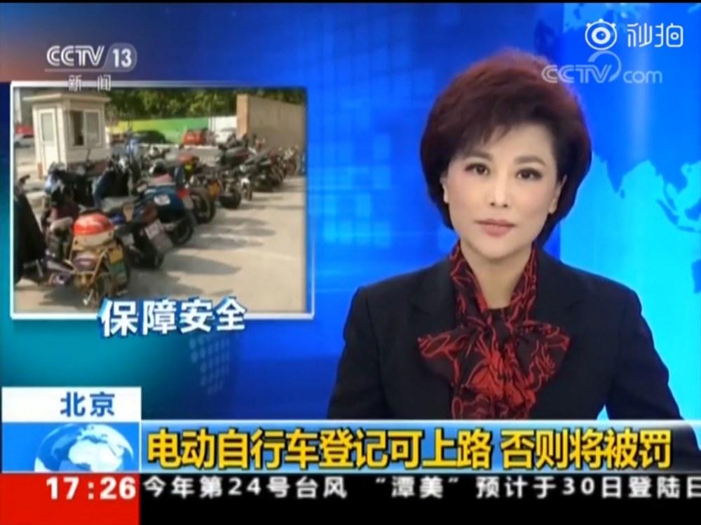 北京:11月1日起 电动自行车需登记