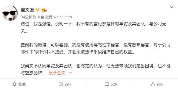 魅族前总监仲裁获赔16万元 曾因魅族内讧被开除