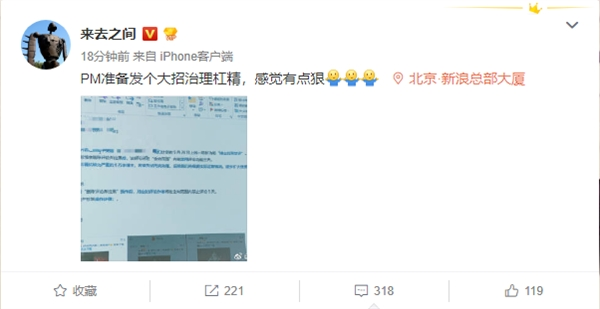杠精们注意啦 微博CEO王高飞公布禁言新机制