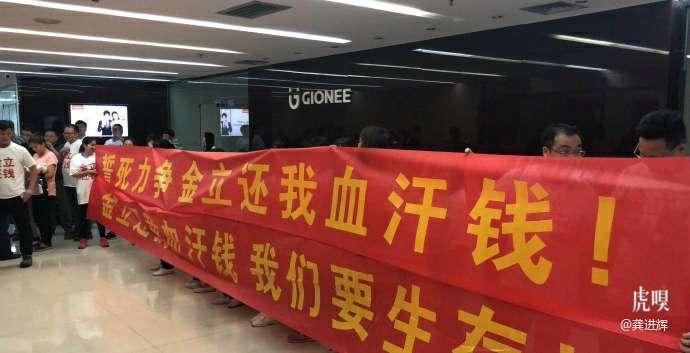 """金立上演""""乐视门"""" 董事长刘立荣滞留香港"""