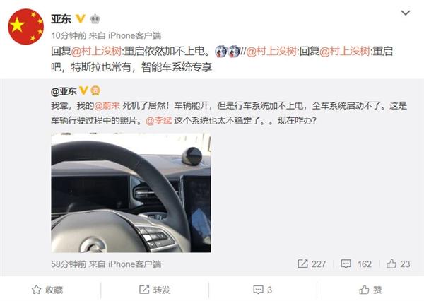 蔚来ES8行驶中系统死机 网友评这稳定性是游戏级的