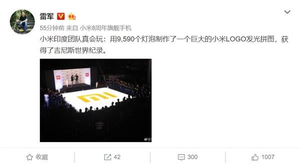 小米用9590个灯泡制作巨大Logo发光图:获吉尼斯世界纪录