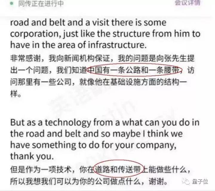 讯飞AI同传被指造假:同传译员亲自揭发,讯飞用人类翻译冒充AI