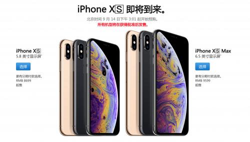 双卡版iPhoneXS系列 港版售价最实惠