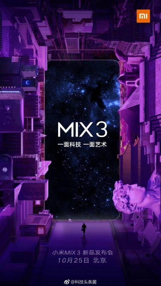 首发10个内存 小米MIX 3将于10月25日正式发布