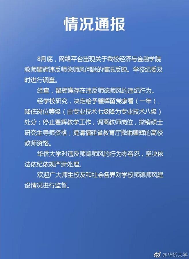 华侨大学:副教授瞿辉存在违纪行为,提请撤销高校教师资格