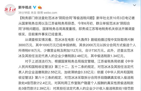 """税务部门依法查处范冰冰""""阴阳合同""""等偷逃税问题"""