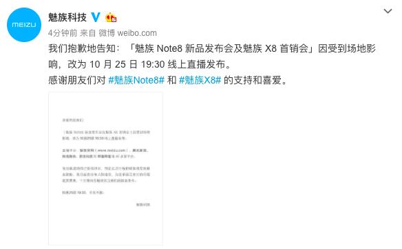 魅族:因场地问题 魅族Note8发布会改为线上发布