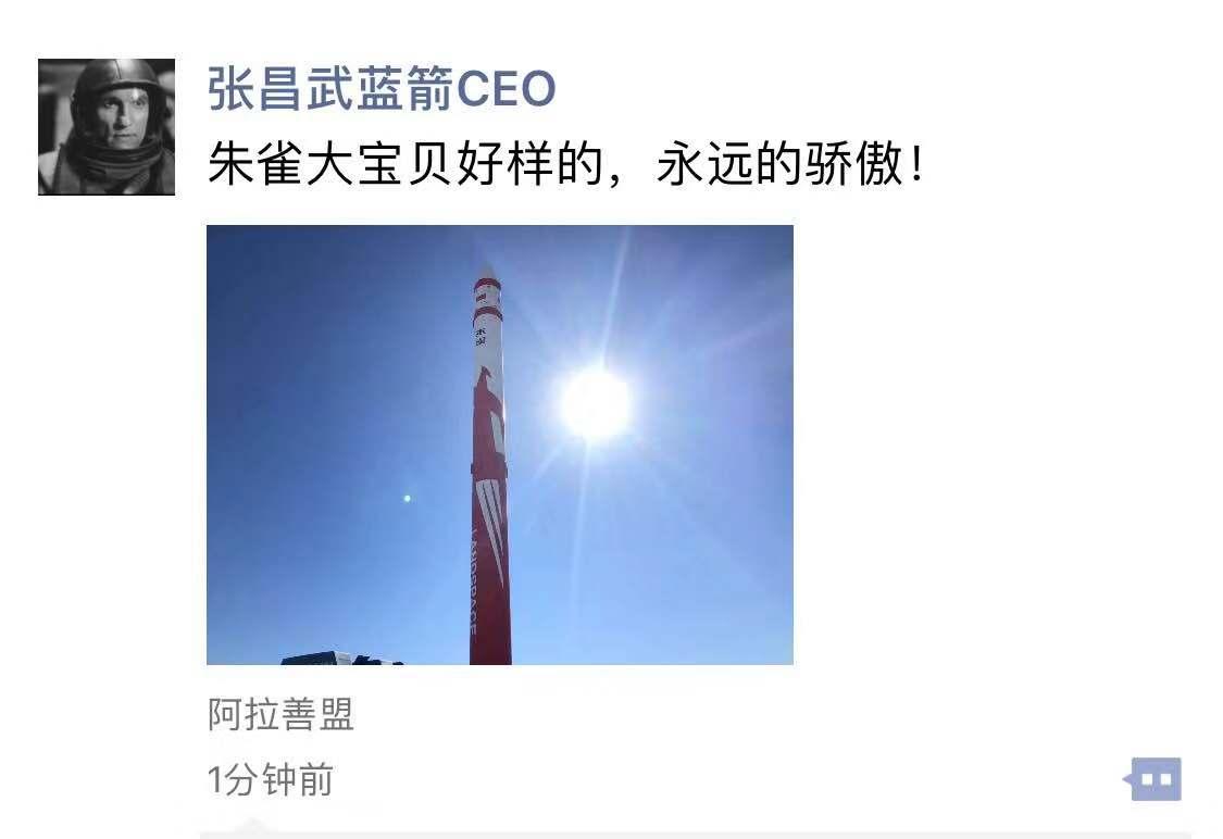 """中国首枚民营运载火箭""""朱雀一号""""发射 卫星未能准确入轨"""
