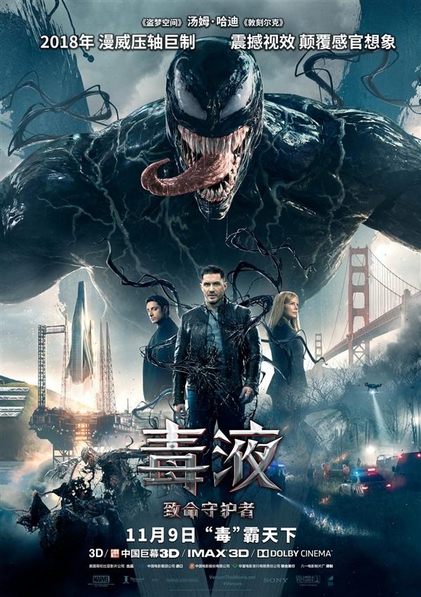 《毒液》官方确认国内版一刀未剪:11月9日上映