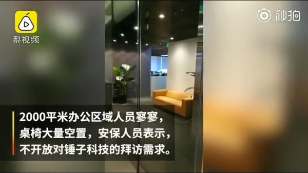 探访锤子成都分公司:2000平米的办公区空空荡荡