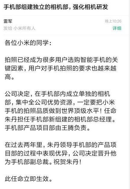 """林斌发布小米MIX 3随手拍样张:""""还需要跟友商比吗?"""""""