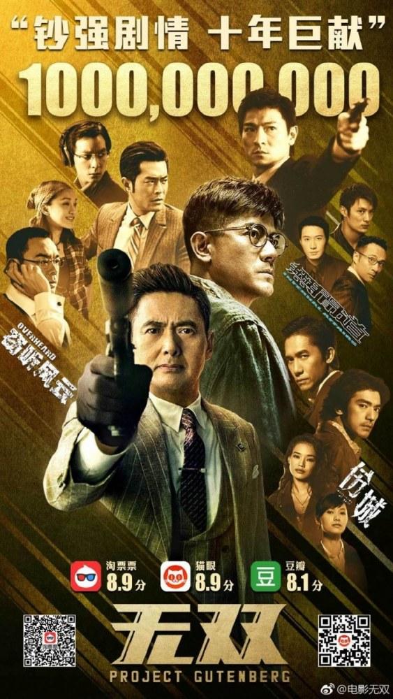 电影《无双》票房破10亿元 刷新香港警匪片内地纪录
