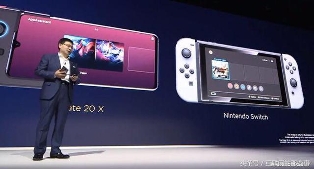 热议 | 华为MATE20 X,你凭什么蹭任天堂Switch的热度?