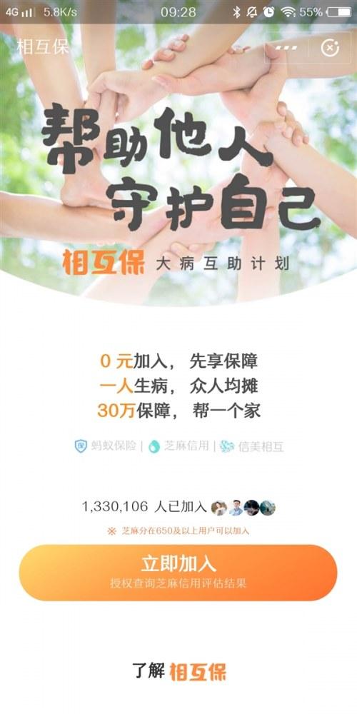 """支付宝""""相互保""""火了:上线2天超130万人加入"""