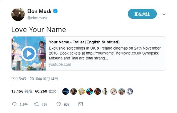 马斯克推特自曝二次元属性:自称埃隆酱