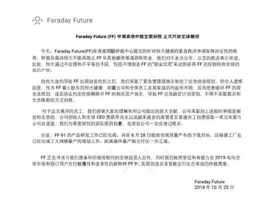 救济申请失败 法拉第未来正式开放全球融资
