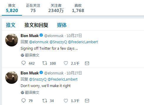 马斯克称要暂别Twitter几日 说错话被约束了?