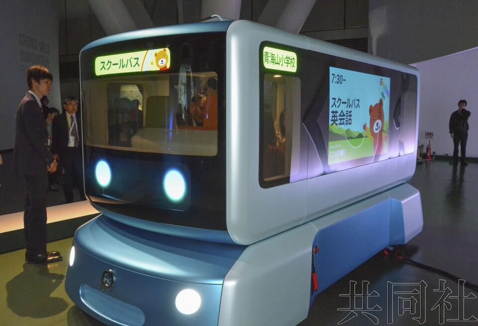 松下创业百年纪念活动展示新一代EV样车