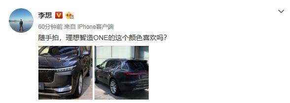 车和家首款纯电动车发布前一天 李想微博晒出实车照片