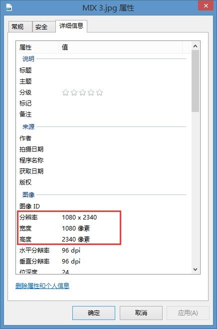 小米公关总监揭晓小米MIX3比例