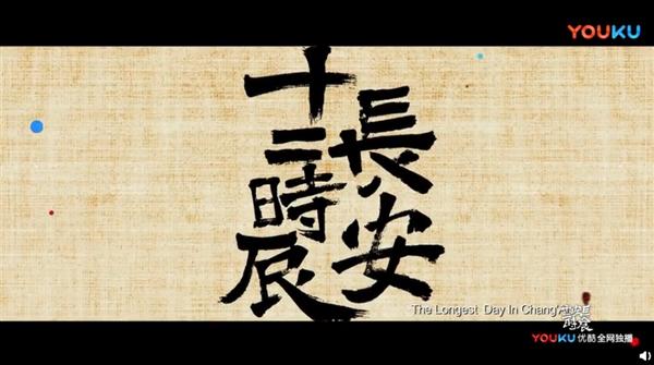 优酷发布《长安十二时辰》预告片:长安危在旦夕