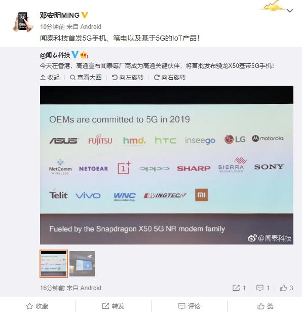 闻泰和高通结合:首发5G手机、笔记本和IoT产品