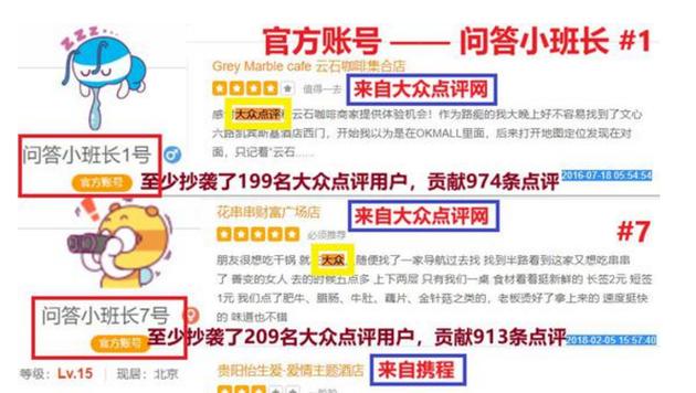 马蜂窝牵出OTA造假产业链:刷点评3元/条 游记300/篇