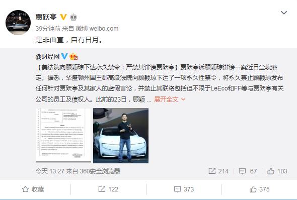 贾跃亭回应诉顾颖琼诽谤案胜诉:是非曲直 自有日月