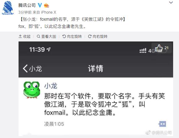 张小龙悼念金庸:foxmail名字源于金庸小说人物令狐冲