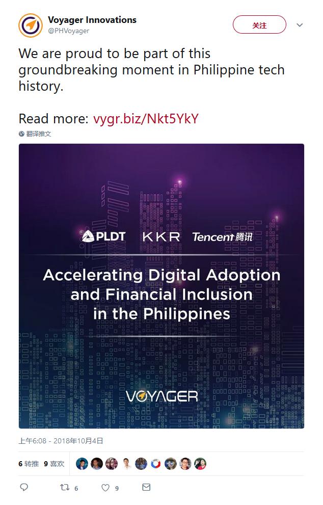 腾讯和KKR投资菲律宾金融科技公司Voyager