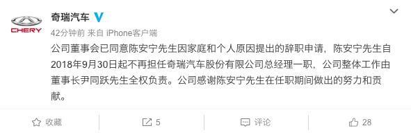 陈安宁辞职:谁是下一位奇瑞汽车总经理?