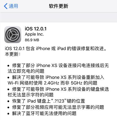 苹果发布iOS 12.0.1更新:iPhone XS系列充电问题已解决
