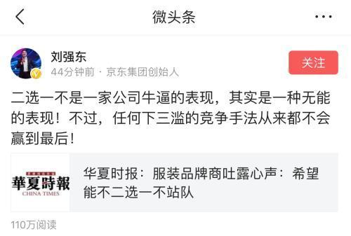 """拼多多3年庆""""惨状"""":大批商家遭遇""""二选一"""",联合创始人怒斥天猫"""