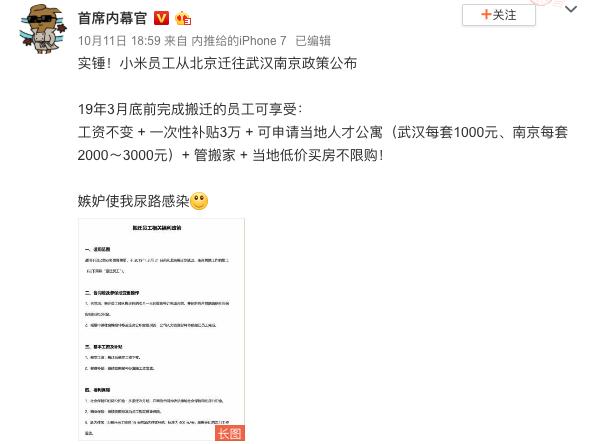 网曝小米员工从北京迁往武汉南京政策:可获3万元补贴